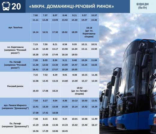 До уваги ужгородців: новий графік автобуса № 20