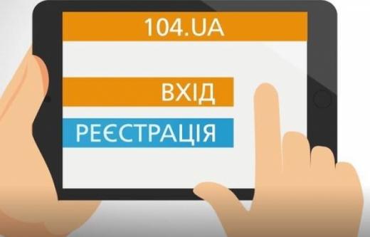 З 1 березня закарпатці не зможуть передавати показання лічильників через сервіс 104.ua