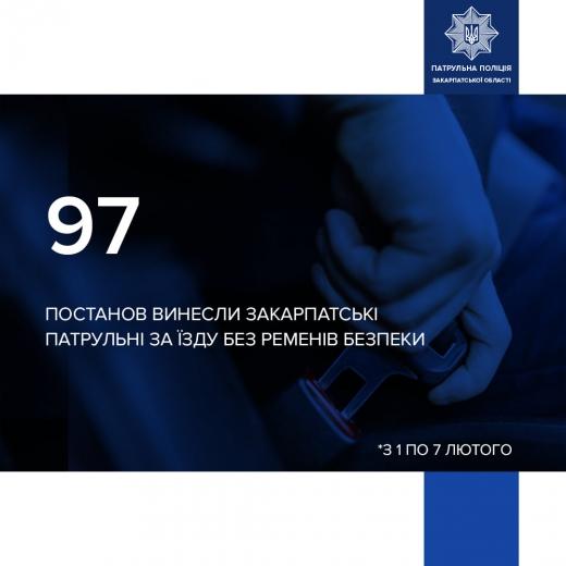 Закарпатські поліцейські нагадують водіям про важливість пасків безпеки
