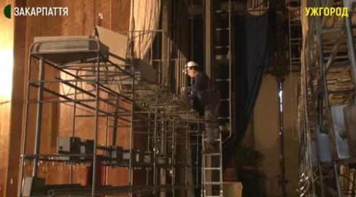 У Закарпатському драмтеатрі відновлюють сцену (ВІДЕО)