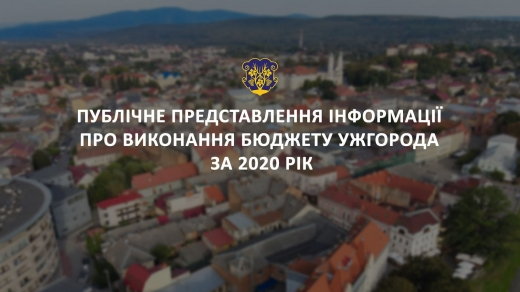 В Ужгороді відбудеться публічне обговорення виконання бюджетних програм