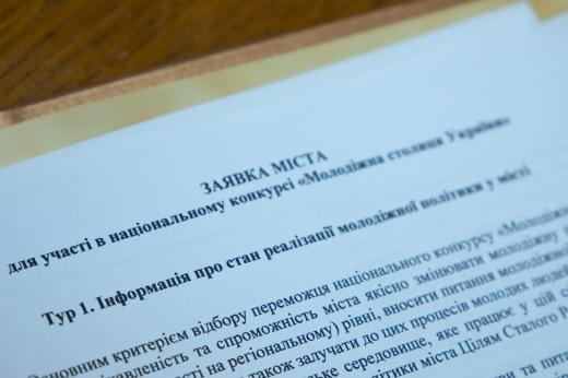 Ужгород може отримати статус молодіжної столиці України