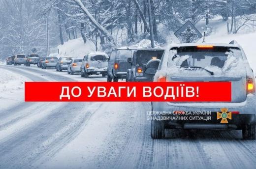 На автомобільній дорозі М-06 Київ-Чоп введено обмеження руху