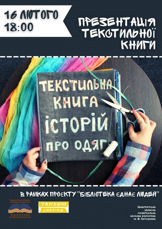 """Обласна бібліотека запрошує на презентацію текстильної книги  """" Історії про одяг """""""