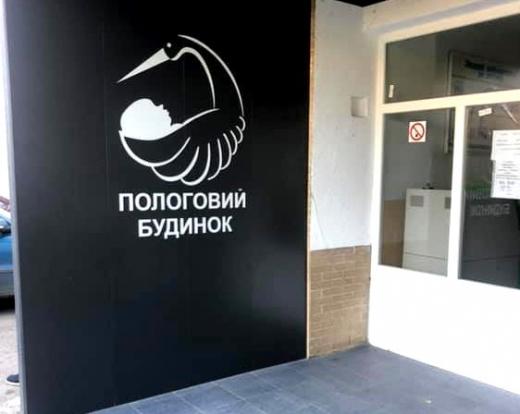 Верховний Суд поставив крапку в епопеї із призначенням директора ужгородського пологового