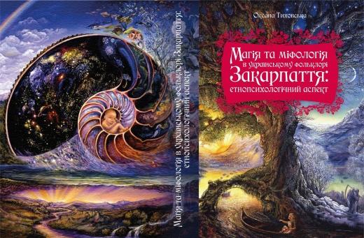 Магія та міфологія в українському фольклорі Закарпаття — відтепер під однією обкладинкою