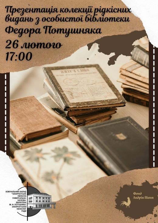 Ужгородців запрошують на презентацію колекції цінних і рідкісних видань з особистої бібліотеки Федора Потушняка