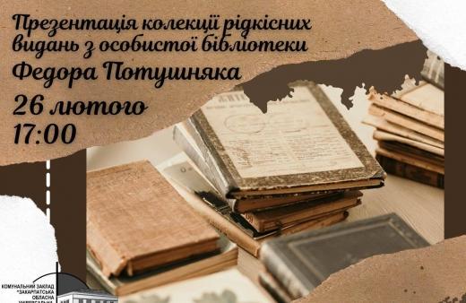 В Ужгороді презентують рідкісні видання з особистої бібліотеки Федора Потушняка