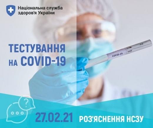 Закарпатський обласний центр громадського здоров'я — щодо тестування на COVID