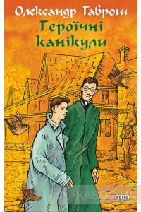 """Видавництво """"Фоліо"""" видало дитячу книгу про Карпатську Україну"""