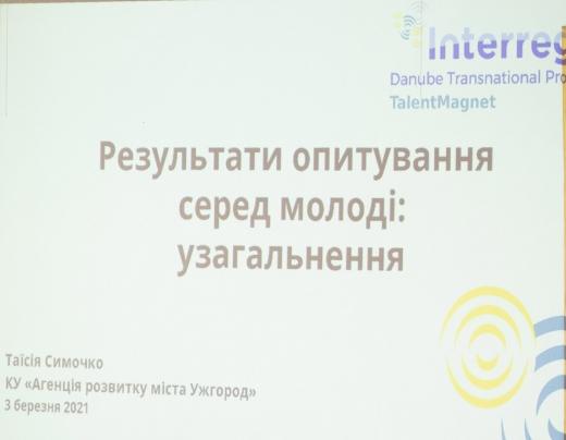 Перспективи для молоді завдяки новому міжнародному проєкту обговорили в Ужгороді
