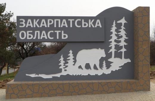 """Поблизу ПП """"Ужгород"""" встановили туристичний вказівник з карпатським ведмедем"""