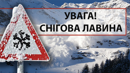 На Закарпатті є ризик сходження лавин