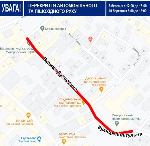 В Ужгороді перекриють рух на одній з вулиць через зйомки фільму