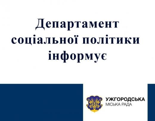 Про послуги, які можна дистанційно отримати у департаменті соцполітики Ужгородської міськради