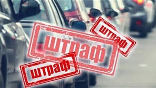 Закон про підвищення штрафів за порушення ПДР вступить в силу 17 березня