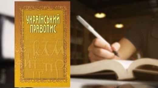 Мін'юст оскаржив скасування нового українського правопису