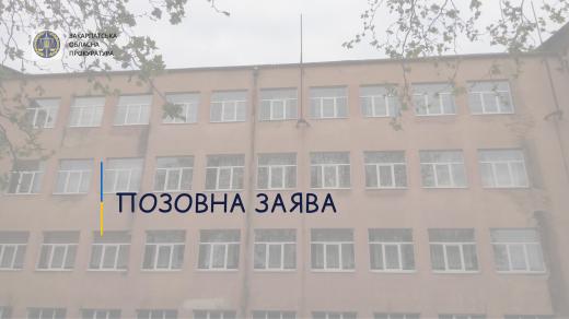 Прокуратура звернулася до суду через невиконання товариством умов договору щодо купівлі обладнання для шкіл Чопа