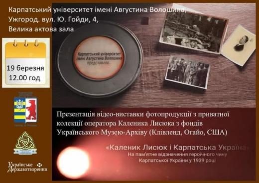 Відеовиставку «Каленик Лисюк і Карпатська Україна» презентували в Ужгороді