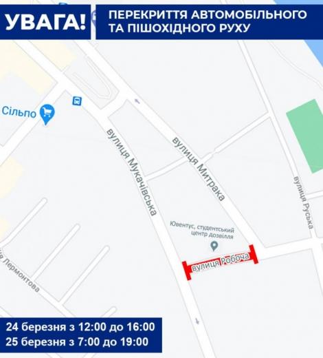 В Ужгороді на два дні перекриють вулицю через зйомки фільму