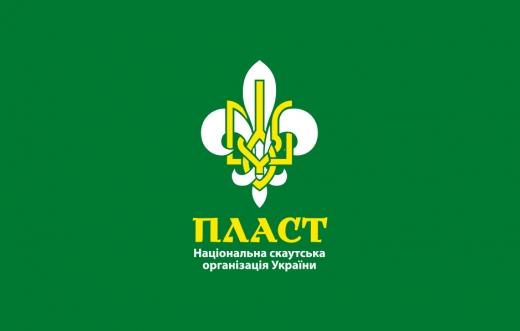 Пластовий рух Мукачева отримав 2 мільйони на розвиток