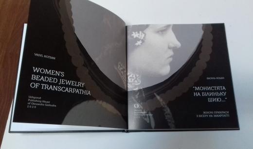 Жіночі прикраси з бісеру на Закарпатті: в ужгородському видавництві створили новий альбом