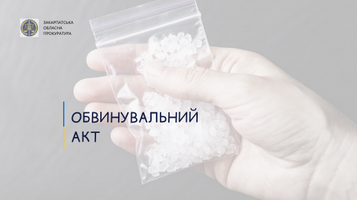 За збут метамфетаміну жителю Мукачева загрожує до 10 років позбавлення волі