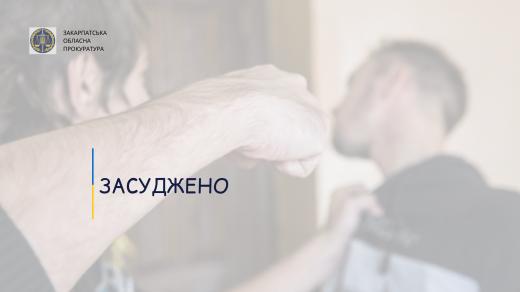 Смертельна бійка: до 9 років позбавлення волі засуджено двох мешканців Тячівщини