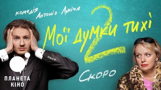 """""""Мої думки тихі 2"""": тривають зйомки продовження фільму ужгородського режисера"""