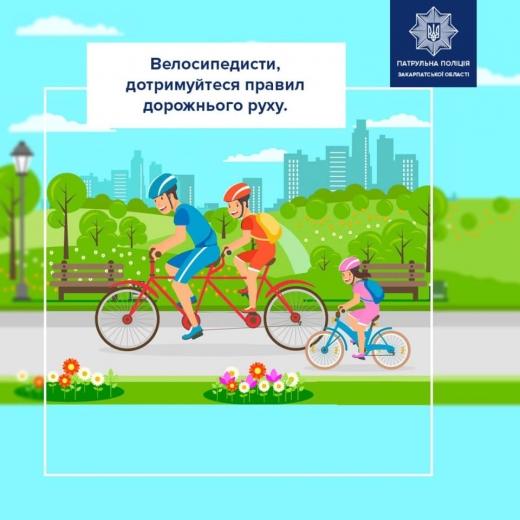 Закарпатські патрульні нагадують велосипедистам основні правила під час руху