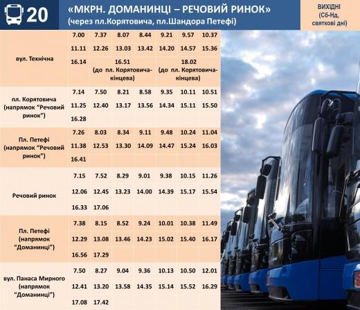 В Ужгороді оновили графіки руху автобусів на маршруті №20 (Графік)