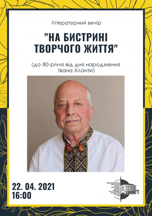 """""""На бистрині творчого життя"""": ужгородців запрошують на літературний вечір"""