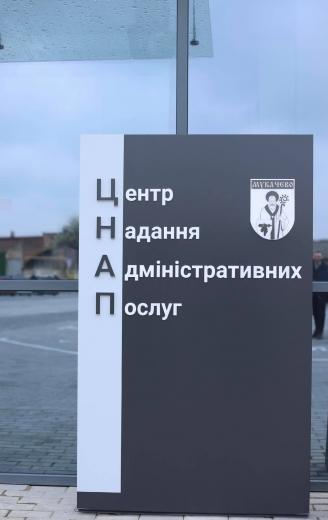 Великий сучасний ЦНАП з використанням енергоефективних технологій відкрили в Мукачеві