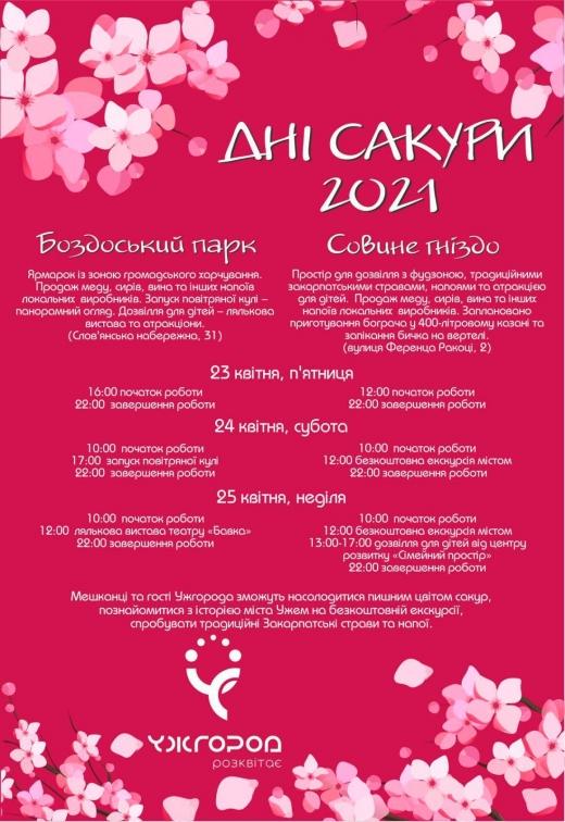 Дні сакури в Ужгороді: куди запрошують мешканців і гостей 23-25 квітня