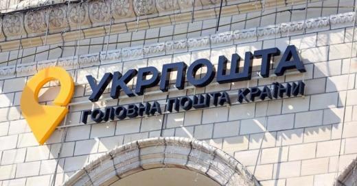 """""""Укрпошта"""" почала приймати документи у """"Дії"""" для оплати платежів"""