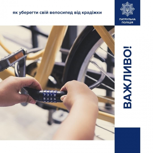 Поради від закарпатських патрульних: як вберегти свій велосипед від крадіжки