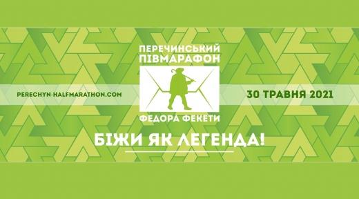 30 травня на Закарпатті відбудеться пів марафон Федора Фекети