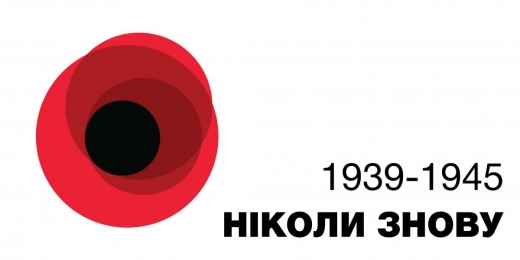 В Україні – День пам'яті та примирення: історія та традиції вшанування жертв Другої світової війни