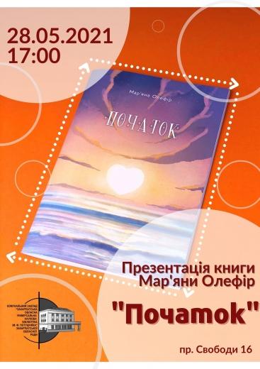 """Ужгородців запрошують на презентацію книги  Мар'яни Олефір """"Початок"""""""