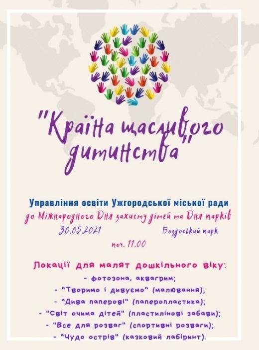 30 травня у Боздоському парку - свято для дітей