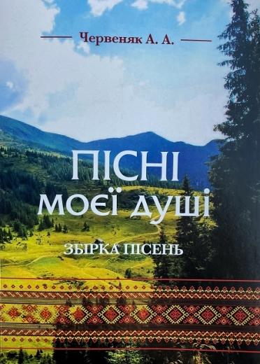 """В Ужгороді презентують пісенну збірку Андрія Червеняка """"Пісні моєї душі"""""""