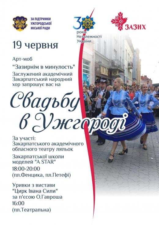 В Ужгороді відбудеться арт-моб «Зазирнім в минулість»