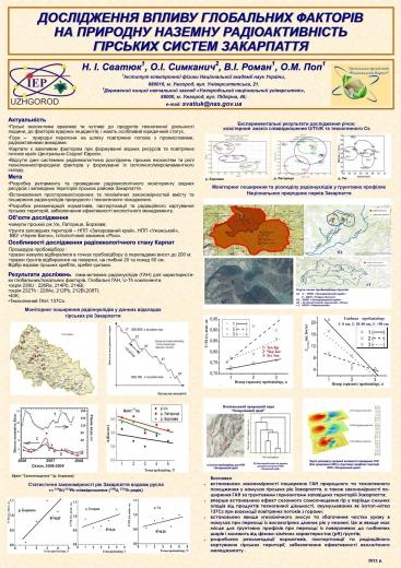 Ужгородки представили міжнародній аудиторії дослідження з проблем гірських районів і водних ресурсів Закарпаття