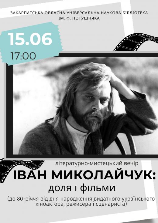 Ужгородців запрошують на мистецький вечір  до 80-річчя від дня народження Івана Миколайчука