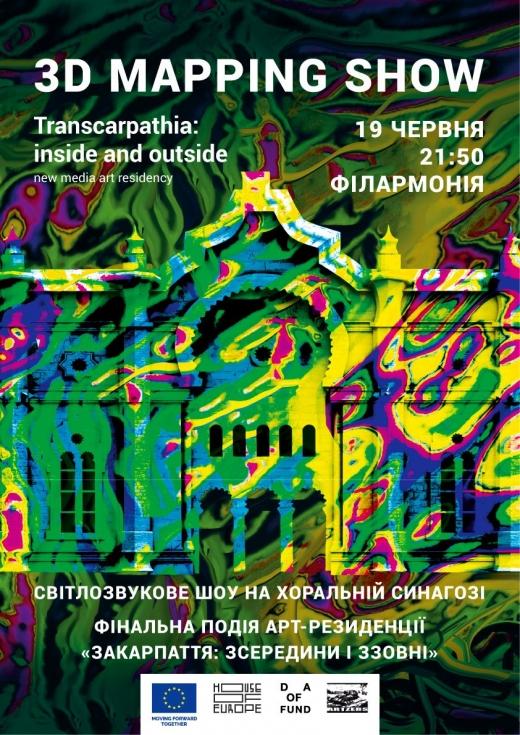 Мистецька резиденція Transcarpathia: Inside&Outside в Ужгороді закінчиться світловим шоу