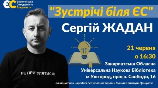 Ужгород відвідає легендарний український письменник Сергій Жадан