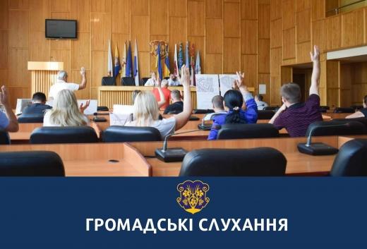 В Ужгороді відбудуться громадські слухання
