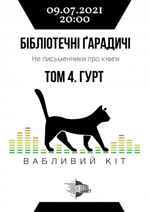 """Ужгородців запрошують на """"Бібліотечні Ґарадичі""""з """"Вабливим котом"""""""