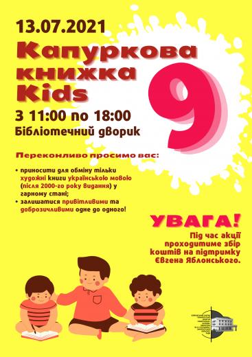 """В Ужгороді відбудеться  дитяча """"Капуркова книжка Kids"""" в обласній бібліотеці"""