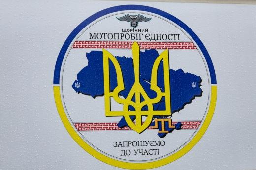З Ужгорода стартував 5-ий, ювілейний, мотопробіг за єдність Української держави